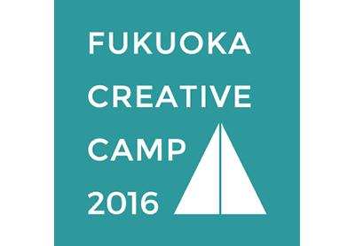 福岡クリエイティブキャンプ2016に参画しました