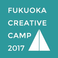 福岡クリエイティブキャンプ2017に参画しました