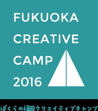 福岡クリエイティブキャンプ2016