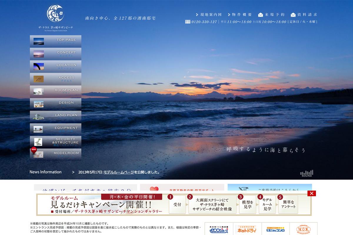 ザ・テラス茅ヶ崎サザンビーチ